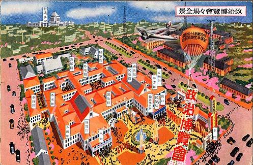 '88飛騨・高山 食と緑の博覧会